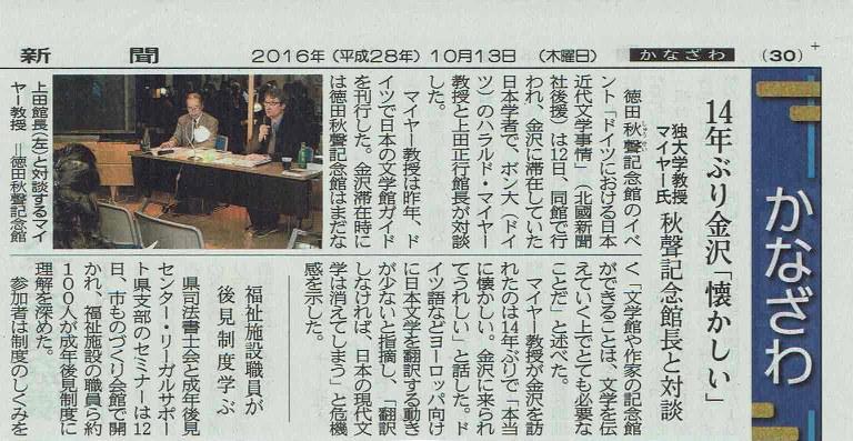 Hokkoku shinbun vom 13.10.2016