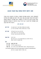 Anmeldeformular Koreanisch_Redewettbewerb.pdf